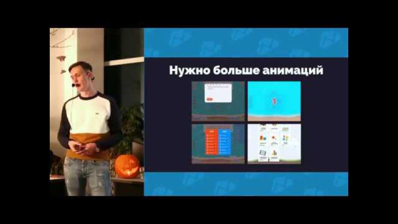 Тихон Белоусько - Full-stack Design - Митап в TradingView 2017.10.27