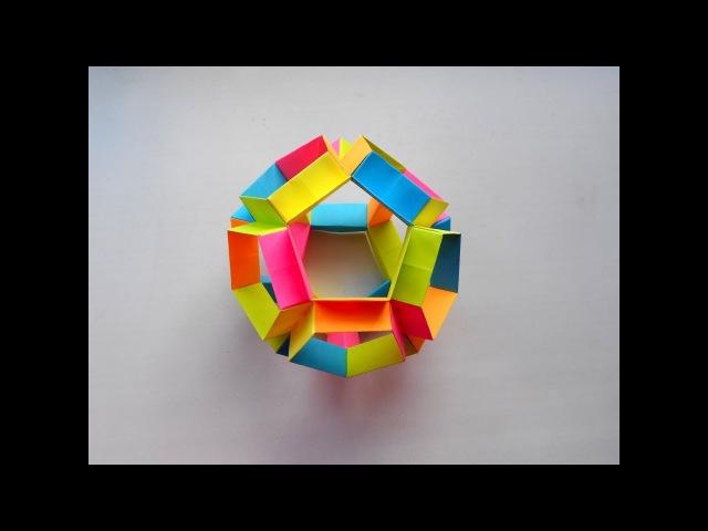 Многогранник додекаэдр из бумаги Модульное оригами
