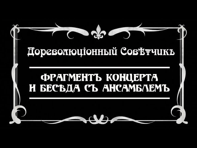 Дореволюцiонный Совѣтчикъ - Бесѣда и часть концерта