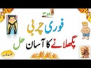 Weight loss fast Naturally - 100% Effective Weight Loss Drink /فوری چربی پگھلانےکا آسان حل