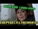 Женский спин-офф Сверхъестественного