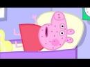 Свинка Пеппа на русском все серии подряд | Мне нехорошо