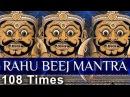 Rahu beej mantra राहु बीज मंत्र Rahu Mantra 108 times Rahu Dosh Nivaran Mantra