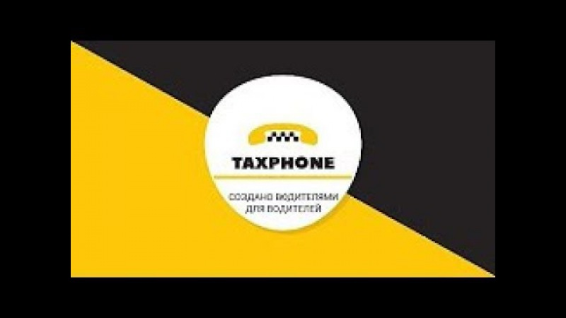 TAXPHONE Ответы на самые актуальные вопросы Ярослав Шестопалов, основатель
