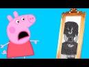 Свинка Пеппа Мультфильм - Пеппа вызвала кровавую Мэри из зеркала
