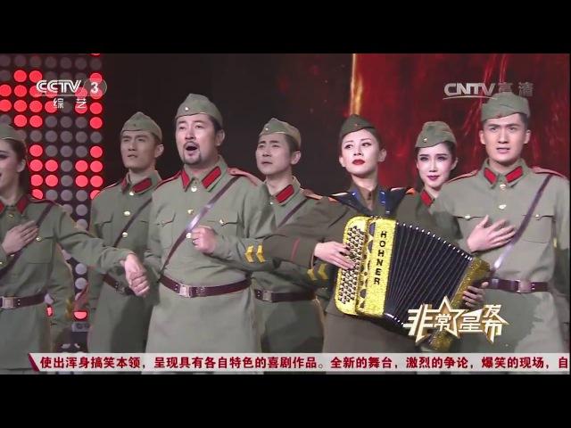 Комсомольская (Восточный ансамбль песни и танца, Китай)