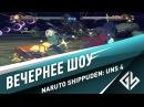 Вечернее шоу NARUTO SHIPPUDEN Ultimate Ninja STORM 4