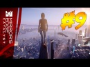 Mirror's Edge Catalyst На Вершине Мира 9