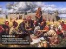 Конфедерация ирокезов перед семилетней войной и их взаимоотношения с делавара
