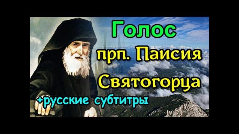 ✟Голос Прп.Паисия Святогорца. Редкая звукозапись. Русские Субтитры. Духовные на...