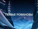 Первые Романовы. Вебинариум. ОГЭ История - 2018