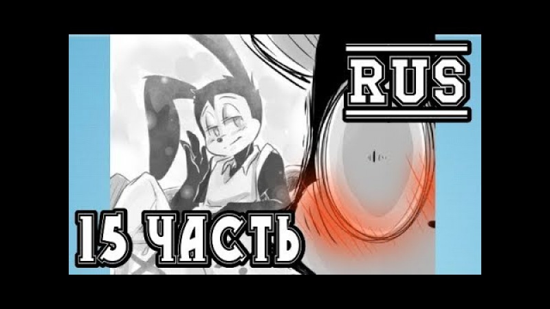 Bendy and Boris The Quest For The Ink Machine комикс | 15 часть |