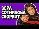 Вера Сотникова личная жизнь сейчас 2017 актриса попращалась с мамой