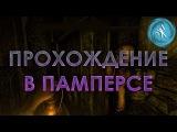 Amnesia The Dark Descent - ПРОХОЖДЕНИЕ В ПАМПЕРСЕ С АЛЕКСАНДРОМ БОГАТИЩЕВЫМ