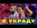 DONI feat Сати Казанова Я украду премьера клипа 2017