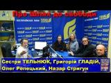 Сестри ТЕЛЬНЮК, Григорй ГЛАДЙ, Олег Репецький, Назар Стригун про