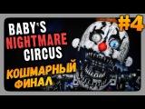 Babys Nightmare Circus (FNaF) Прохождение #4 ✅ КОШМАРНЫЙ ФИНАЛ!