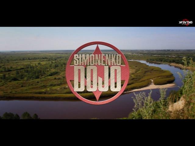 Simonenko Dojo   Спорткомплекс «ОЛИМПИЯ»