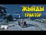 Ескі Трактор тауып алдым (GTA 5)