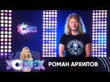 Участник Роман Архипов | Шоу Успех