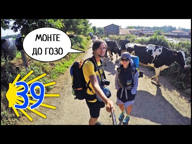 ТОЛПЫ ПИЛИГРИМОВ Арсуа Монте До Гозо День 27 ПУТЬ СВЯТОГО ИАКОВА Путь Сантьяг