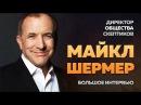 Майкл Шермер о верующих косплеерах борьбе с мракобесием и счастье скептика
