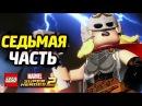LEGO Marvel Super Heroes 2 Прохождение - Часть 7 - РАГНАРЁК