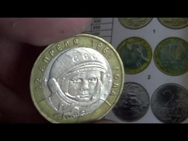 10 рублей 2001 год ммд юбилейка с гагариным - биметалл