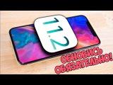 iOS 11.2 СТОИТ ли обновлять iPhone 5S Айфон 6/6s iPhone 7/8/se iPhone X |  Обзор айос 11.2