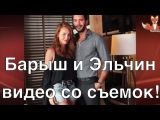 Видео со съемок фильма Барыша Ардуча и Эльчин Сангу