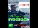 Отпуск по ранению 1 серия HD 2015 - Боевик фильмы 2015 - Русские боевики фильмы 2015. Новинки 2015