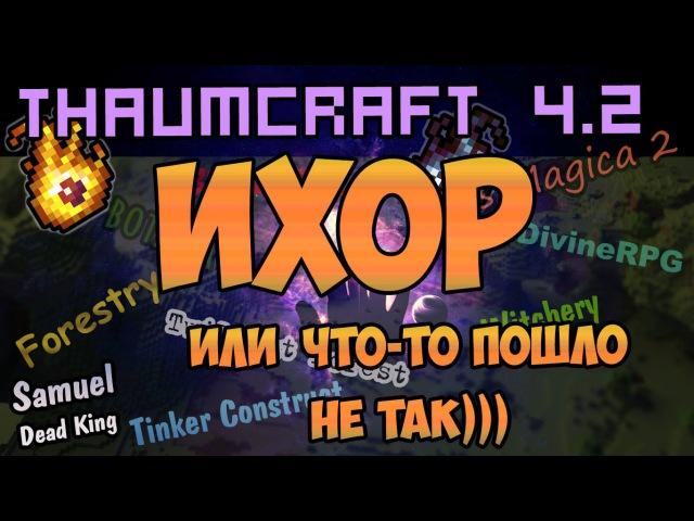 ThaumCraft 4.2 - Ихор и Ихориевый жезл