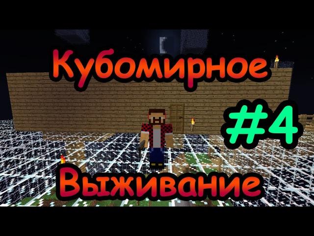 Minecraft : Приключения в Аду Ачивка Рыболов - Кубомирное Выживание 4