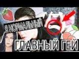 БАБА с ЧЛЕНОМ без макияжа | Игорь Синяк | На Дне #6