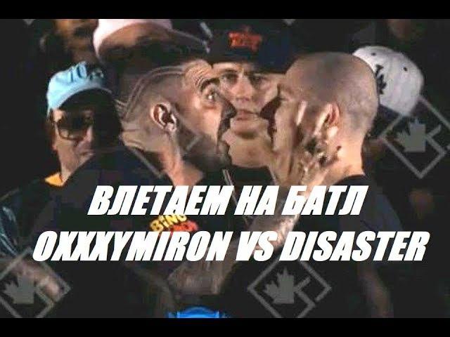 ВЛОГ С БАТЛА OXXXYMIRON VS DIZASTER ИЗ ЛОС АНДЖЕЛЕСА