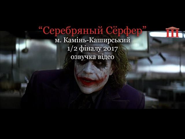 Ш-ТБ | Ш-КВН | 1/2 фіналу 2017 | Серебряный серфер, збірна Каменя-Каширського | озвучк ...