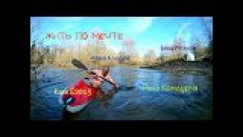 Река Кондурча Каяк Ё 2013 Походная баня Mobiba Клещ атакует