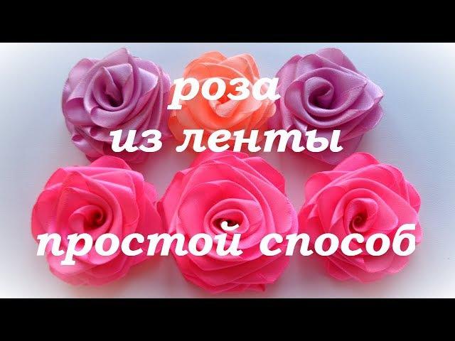 Как сделать розу из атласной ленты своими руками Мастер Класс Satin Ribbon Rose Ola ameS DIY