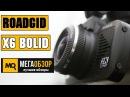 Roadgid X6 Bolid обзор видеорегистратор