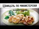 Шницель по министерски с зеленой пюрешкой Бюджетный ужин