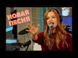 Новая песня Юлии Савичевой (