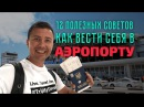 Первый полет на самолете как вести себя в аэропорту в первый раз Аэропорт Борисполь терминал Д