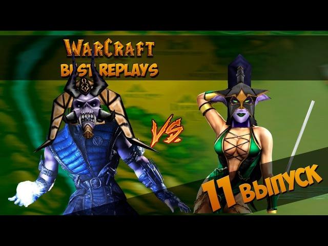 WarCraft 3 Best Replays 11 Выпуск (Смертельная битва)