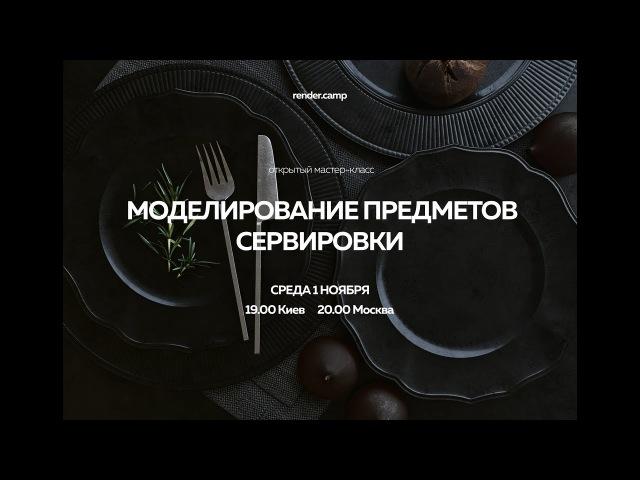 Render.camp   Моделирование Предметов Сервировки