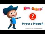 Маша и Медведь - Сборник - Игры с Машей