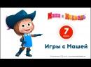 Маша и Медведь Игры с Машей 🐵 Лучшие мультики про веселые игры 🎮