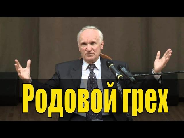 Родовой грех - Осипов А. И.