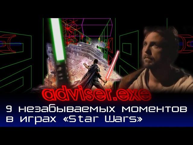 9 незабываемых моментов из игр Star Wars [adviser.exe]