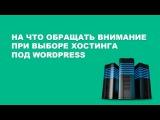 На что обращать внимание при выборе хостинга под WordPress