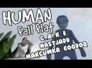 Cake нарезка по Human Fall Flat CO OP with Nastjadd Goodoq